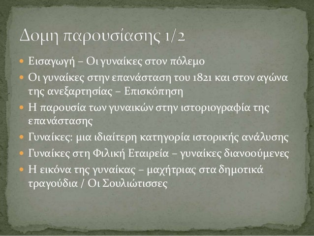  Εισαγωγή – Οι γυναίκες στον πόλεμο  Οι γυναίκες στην επανάσταση του 1821 και στον αγώνα της ανεξαρτησίας – Επισκόπηση ...