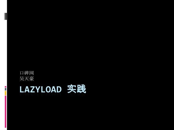 Lazyload实践<br />口碑网<br />吴天豪<br />