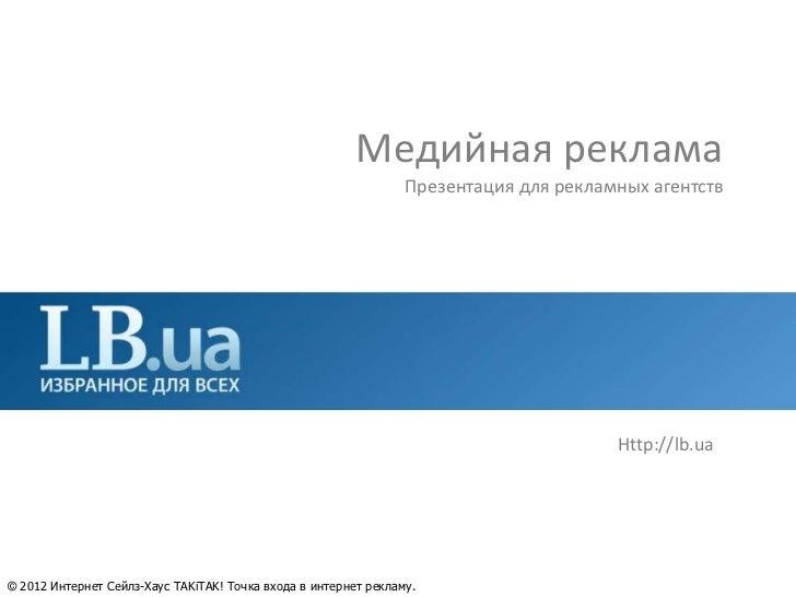Медийная реклама                                                                 Презентация для рекламных агентств       ...