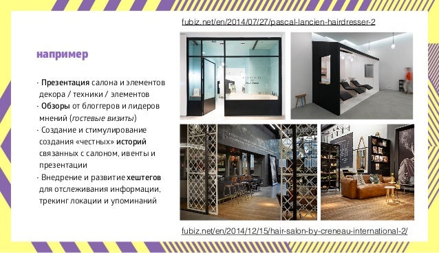 Название раздела например • Презентация салона и элементов декора / техники / элементов • Обзоры от блоггеров и лидеров мн...