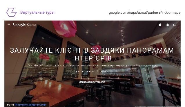 Виртуальные туры google.com/maps/about/partners/indoormaps