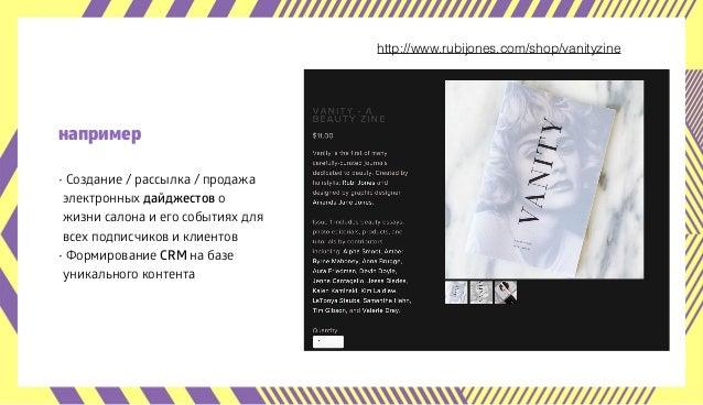 Название раздела например • Создание / рассылка / продажа электронных дайджестов о жизни салона и его событиях для всех по...