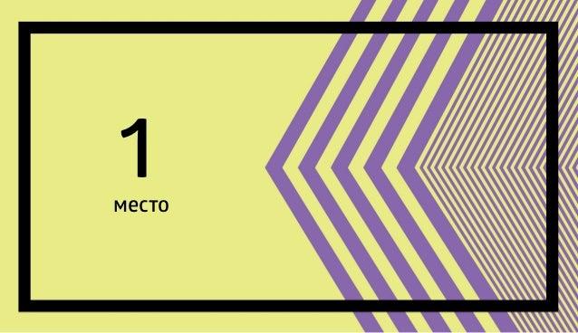 место 1