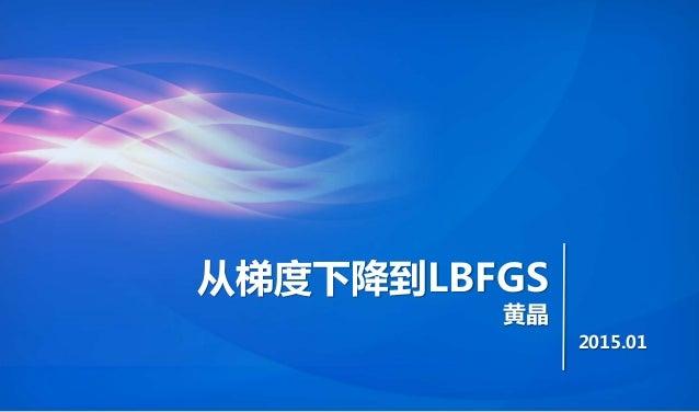 从梯度下降到LBFGS 黄晶 2015.01