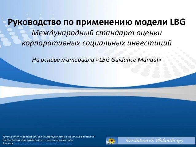 Руководство по применению модели LBG Международный стандарт оценки корпоративных социальных инвестиций На основе материала...