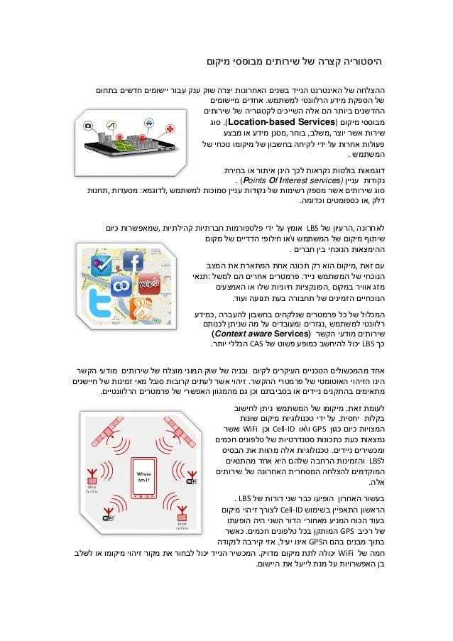 הרצק הירוטסיה לש יתוריש ם יססובמ םוקימ  ההצלחה של האינטרנט הנייד בשנים האחרונות יצרה שוק ענק עבור יישומים חדשים בתחום  של ...