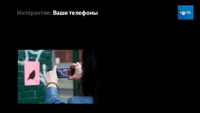 Интерактив: Ваши телефоны
