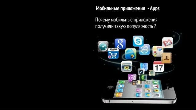 Сложности в области мобильного маркетинга