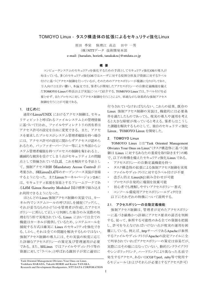 TOMOYO Linux - タスク構造体の拡張によるセキュリティ強化Linux                                       原田 季栄 保理江 高志 田中 一男                         ...