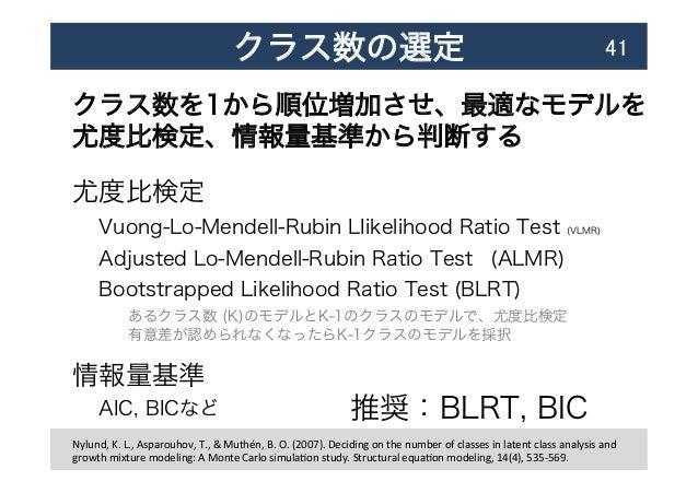 クラス数の選定  41 クラス数を1から順位増加させ、最適なモデルを 尤度比検定、情報量基準から判断する 尤度比検定 Vuong-Lo-Mendell-Rubin LIikelihood Ratio Test (VLMR) A...