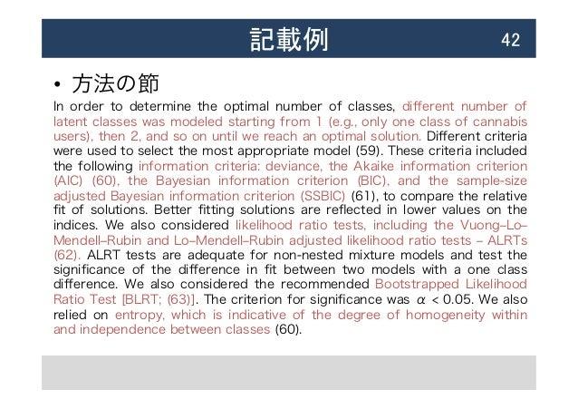 記載例 • 方法の節 In order to determine the optimal number of classes, different number of latent classes was modeled starting f...