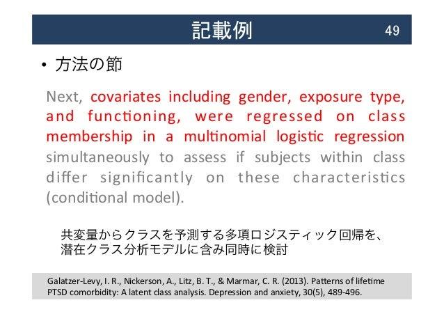 記載例 • 方法の節 49 Next,   covariates   including   gender,   exposure   type,   and   funcNoning,   were  ...