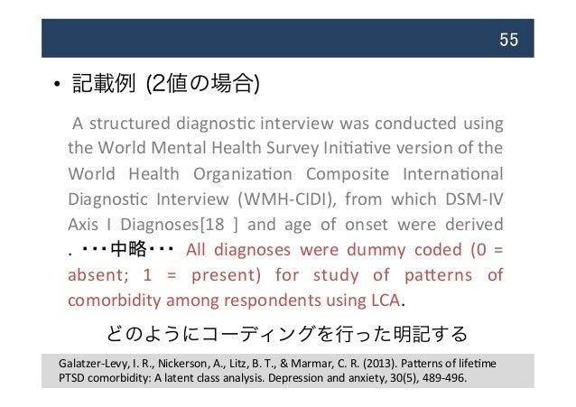 • 記載例 (2値の場合) 55   A  structured  diagnosNc  interview  was  conducted  using   the  World  Mental ...