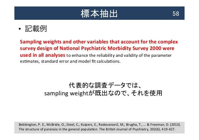 標本抽出 • 記載例 58 Sampling  weights  and  other  variables  that  account  for  the  complex   survey ...