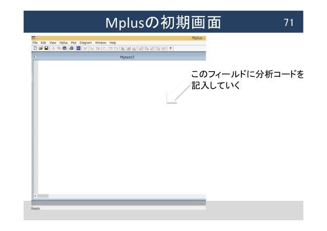 Mplusの初期画面  71 このフィールドに分析コードを   記入していく