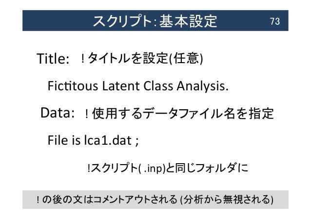 スクリプト:基本設定  73   Title:           FicNtous  Latent  Class  Analysis.       Data:         ...