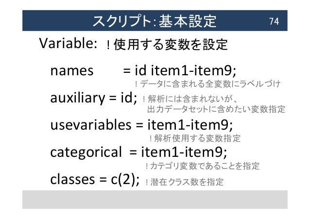 スクリプト:基本設定  74   Variable:           names                =  id  item1-‐item9;     ...