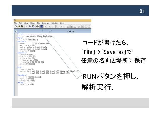 81   コードが書けたら、   「File」→「Save    as」で   任意の名前と場所に保存     RUNボタンを押し、   解析実行.