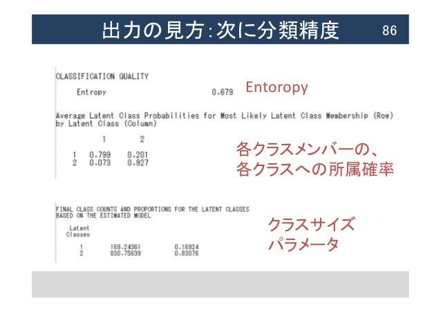出力の見方:次に分類精度  86 各クラスメンバーの、   各クラスへの所属確率   Entoropy   クラスサイズ   パラメータ