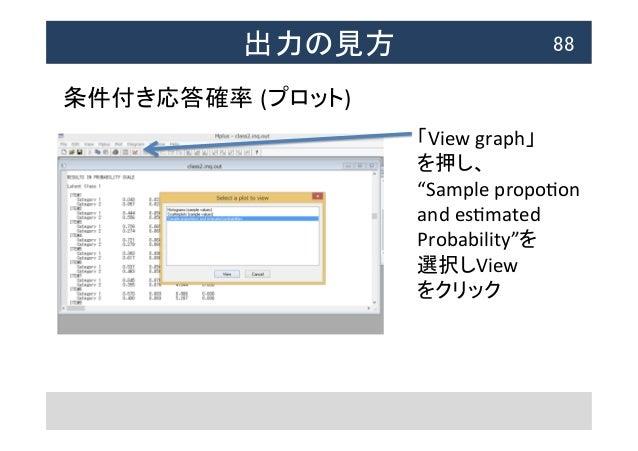 """出力の見方  88 条件付き応答確率 (プロット) 「View  graph」   を押し、   """"Sample  propoNon   and  esNmated     Probability""""を  ..."""