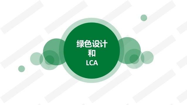 绿色设计 和 LCA