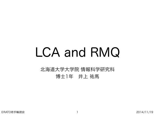 ERATO若手輪読会 2014/11/19 LCA and RMQ 北海道大学大学院 情報科学研究科 博士1年井上 祐馬 1