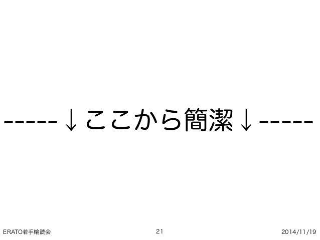 ERATO若手輪読会 2014/11/19 -----↓ここから簡潔↓----- 21