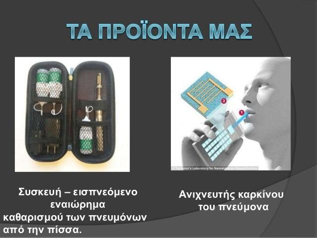 """Συμμετοχή του 3ου ΓΕΛ Σερρών στον Διαγωνισμό Επιχειρηματικότητας 2015-2016 με τη δημιουργία της επιχείρησης """"LCCT"""" Slide 3"""