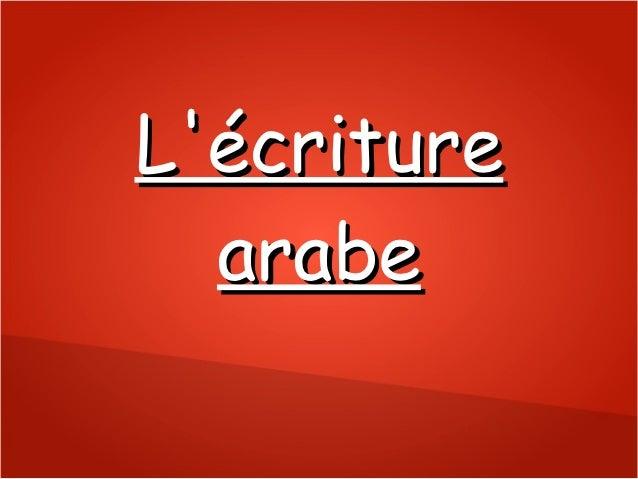 Lécriture  arabe
