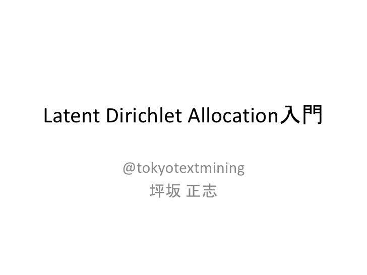 Latent Dirichlet Allocation入門          @tokyotextmining            坪坂 正志