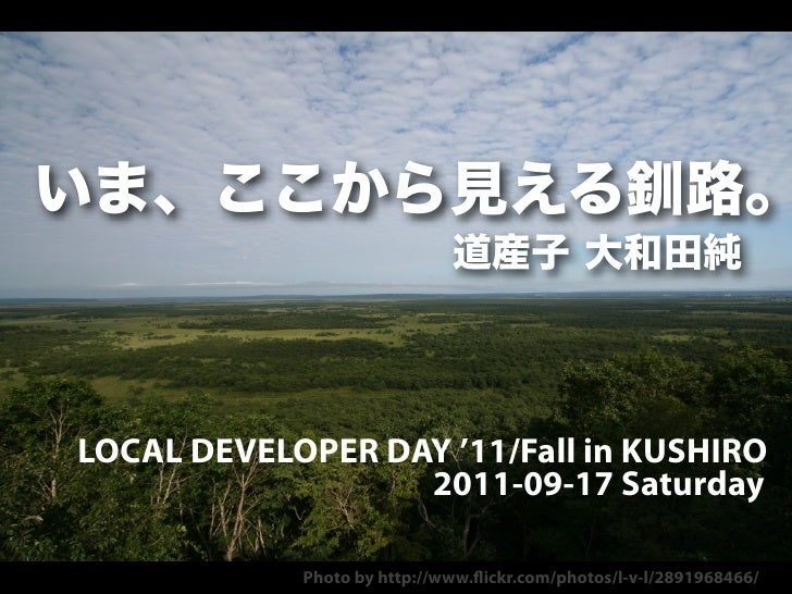LOCAL DEVELOPER DAY '11/Fall in KUSHIRO                  2011-09-17 Saturday            Photo by http://www. ickr.com/phot...