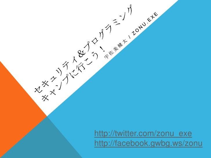 セキュリティ&プログラミングキャンプに行こう!<br />宇佐美健太 / Zonu.exe<br />http://twitter.com/zonu_exe<br />http://facebook.gwbg.ws/zonu<br />
