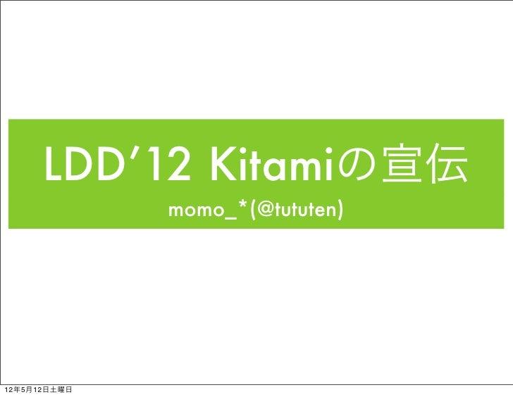 LDD'12 Kitamiの宣伝              momo_*(@tututen)12年5月12日土曜日