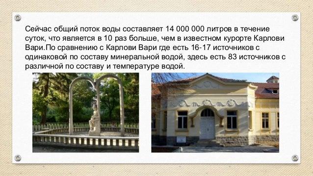 1948г. – основан Велинград 1981г.- Центр бальнеологии с международным значением Сегодня – более 50 откыртых и закыртых бас...