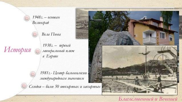 Велинград был основан в 1948 году в результате слияния трёх сёл Каменица, Лыджене и Чепино. Город носит имя молодой женщин...