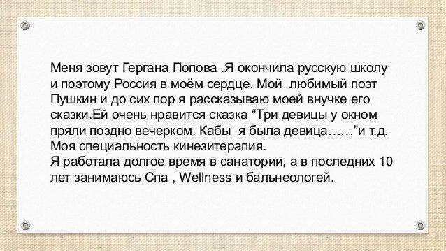 Меня зовут Гергана Попова .Я окончила русскую школу и поэтому Россия в моём сердце. Мой любимый поэт Пушкин и до сих пор я...