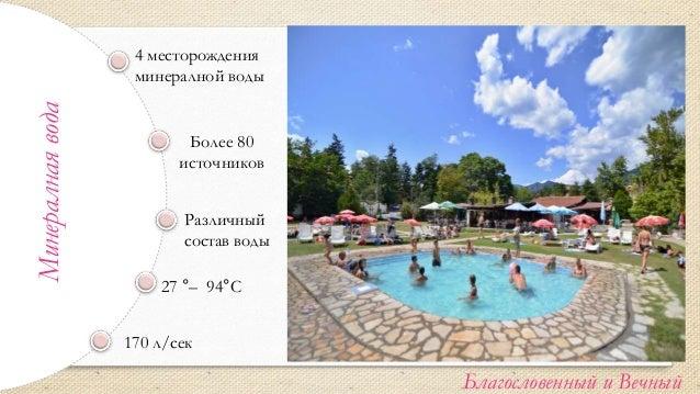 Здесь сохранилась одна из самых старых действующих до сих пор общественых минеральных бани в Европе -Радонова баня,которая...