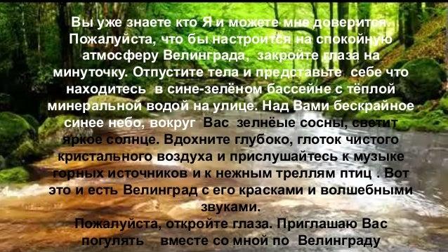 Вы уже знаете кто Я и можете мне доверится. Пожалуйста, что бы настроится на спокойную атмосферу Велинграда, закройте глаз...