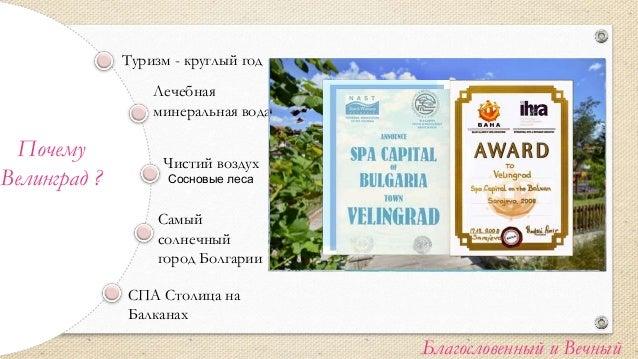 Туризм - круглый год Лечебная минеральная вода Чистий воздух Самый солнечный город Болгарии Почему Велинград ? СПА Столица...