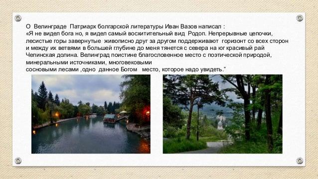 велинград благословен и вечен Rus