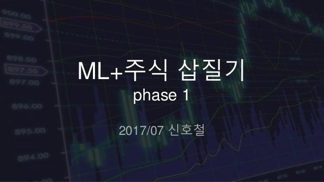 ML+주식 삽질기 phase 1 2017/07 신호철