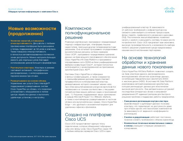 Краткий обзор Общедоступная информация о компании Cisco Новые возможности (продолжение) • Увеличен масштаб, и повышена от...