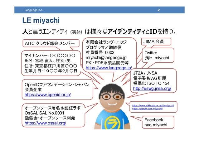 今更聞けない電子認証入門 -OAuth 2.0/OIDCからFIDOまで- <改定2版> Slide 2