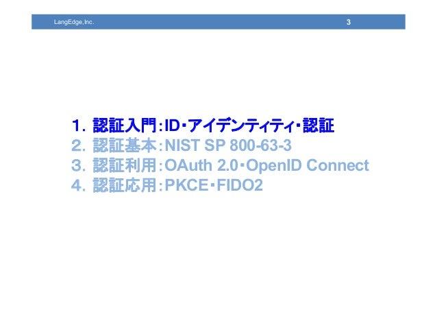 今更聞けない電子認証入門 -OAuth 2.0/OIDCからFIDOまで- <改定2版> Slide 3
