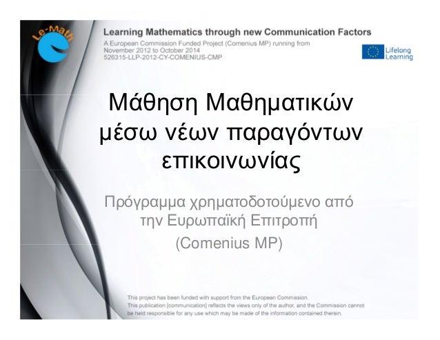 Πρόγραµµα χρηµατοδοτούµενο απότην Ευρωπαϊκή Επιτροπή(Comenius MP)Μάθηση Μαθηµατικώνµέσω νέων παραγόντωνεπικοινωνίας