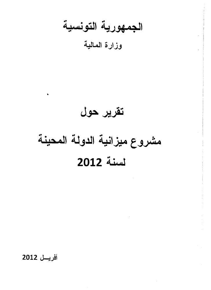Le projet complémentaire Budget de l'Etat 2012