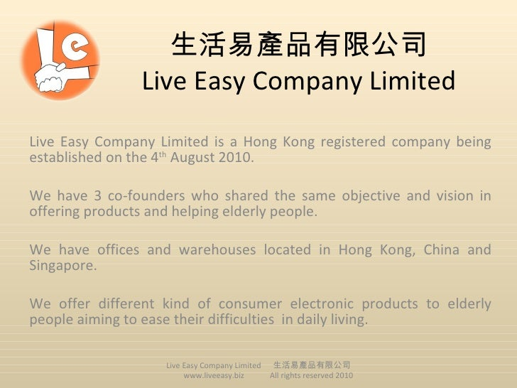 生活易產品有限公司 Live Easy Company Limited Live Easy Company Limited is a Hong Kong registered company being established on the 4...