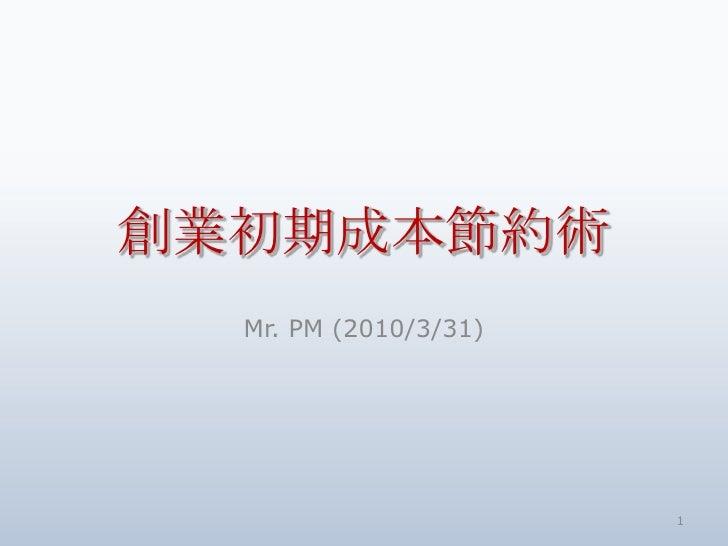 創業初期成本節約術   Mr. PM (2010/3/31)                            1