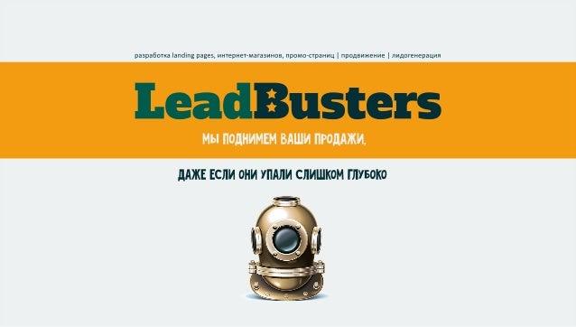 LeadBusters мыподнимемвашипродажи, разработкаlandingpages,интернет-магазинов,промо-страниц продвижение лидогенерация дажее...