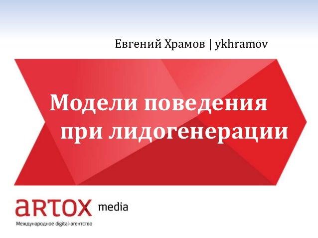 Евгений Храмов   ykhramovМодели поведения при лидогенерации